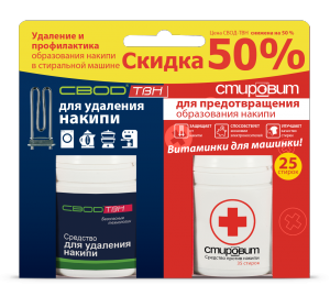 "A set of agents for washing machines ""SVOD TVN + Stirovit 25 ST"""